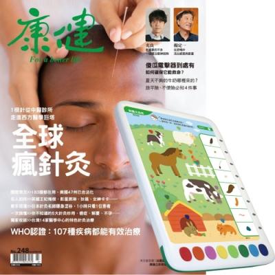 康健雜誌(1年12期)+ 青林5G智能學習寶第一輯:啟蒙版 + 進階版 + 強化版