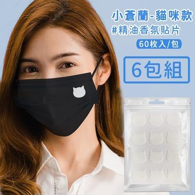 Aroma Sticker 天然精油口罩香氛貼片60入*6-小蒼蘭