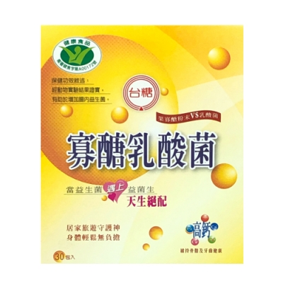 台糖 寡醣乳酸菌(30包/)x5盒組(健康食品認證)