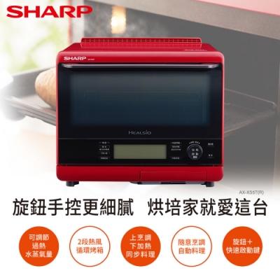 SHARP 夏普 31L Healsio 水波爐 AX-XS5T