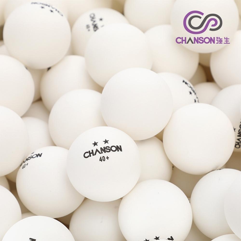 【強生CHANSON】】40+二星練習球(144顆-白色)
