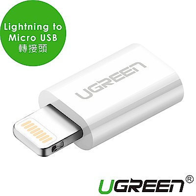綠聯 Lightning to Micro USB轉接頭 APPLE原廠MFI認證 白色