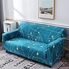 【歐卓拉】北極星彈性沙發套-1+2+3人座