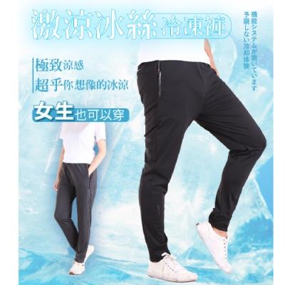 【時時樂】CS衣舖 -5度C 冰鋒褲 冷凍褲 涼感四面彈力休閒 縮口運動褲