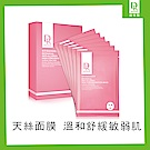 Dr.Hsieh 植萃柔敏修護面膜 (6片/盒)