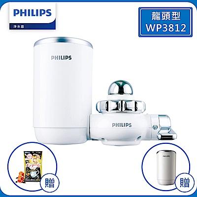 PHILIPS 飛利浦 日本原裝五重超濾複合濾芯淨水器 龍頭型WP3812(贈專用濾芯)