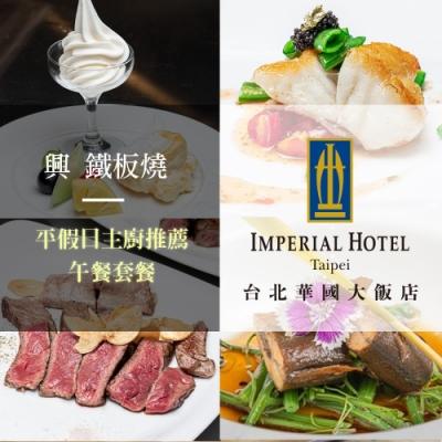 (台北華國大飯店)興 鐵板燒平假日主廚推薦午餐套餐