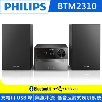 PHILIPS BTM BTM2310/96 時尚藍芽微型音響系統