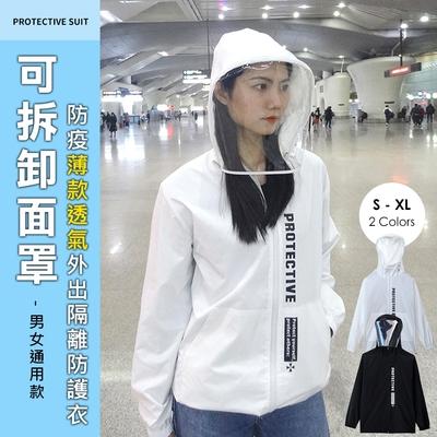 JILLI-KO 防疫薄款透氣自訂款可拆卸面罩隔離防護衣- 白/黑