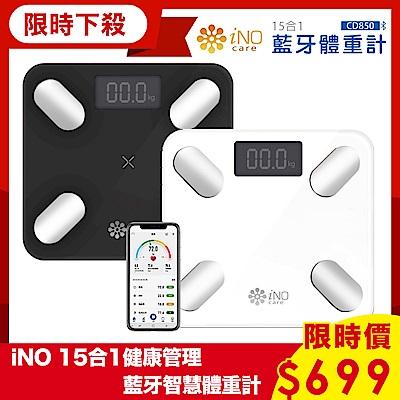 [限時下殺]iNO 15合1健康管理藍牙智慧體重計(黑/白 2色可選)-原價$1980