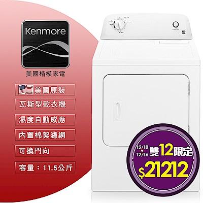 雙12限定!美國楷模Kenmore 11.5KG 瓦斯型直立式乾衣機 7012