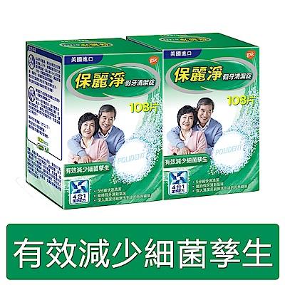 保麗淨 假牙清潔錠(108錠x2入)(新舊包裝隨機出貨)