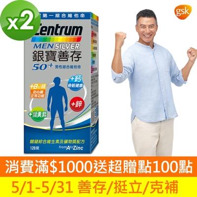 【銀寶善存】50+男性綜合維他命 (120錠X2盒)