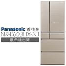 Panasonic 國際牌 NR-F603HX 無邊框玻璃 600L【展示出清】 翡翠金