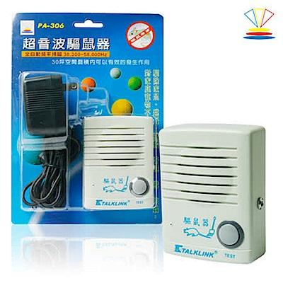 龍陣原廠-超音波驅鼠器(PA306)