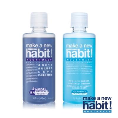 (2入組)日本Make A New Habit!沁涼薄荷+極淨涼黑薄荷