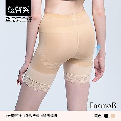 涼感企劃-機能型蕾絲安全塑身褲- 百搭膚-EnamoR