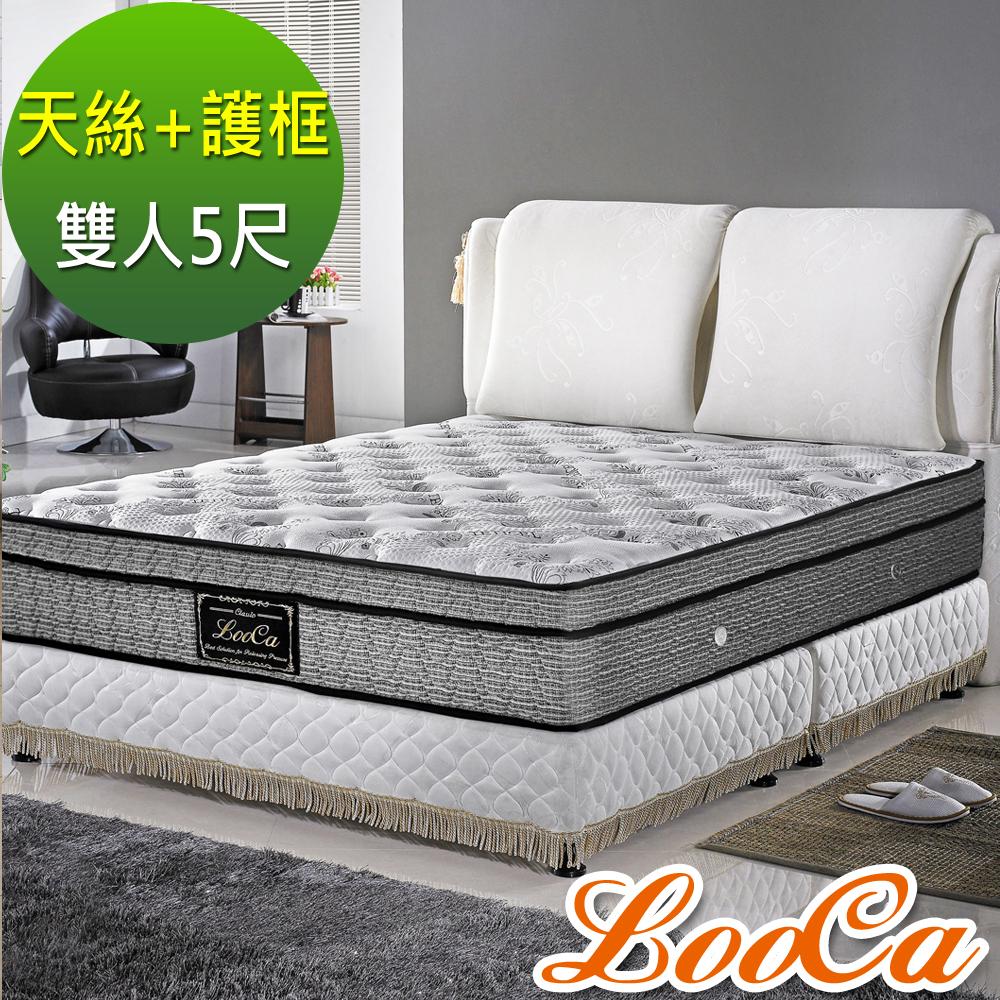 LooCa 雙人5尺-頂級護框+天絲+乳膠+記憶獨立筒床墊