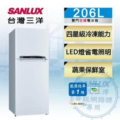 [時時樂限定] SANLUX台灣三洋 206L 1級定頻雙門電冰箱SR-C206B1