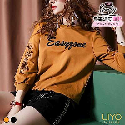 LIYO理優-MIT休閒彈力寬鬆手工亮片釘珠T恤