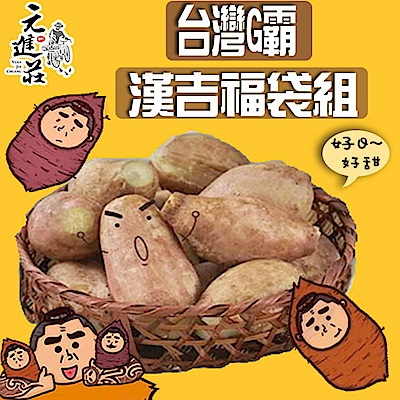 元進莊 台灣G霸-尚讚漢吉福袋組(漢吉+紫薯各8包)