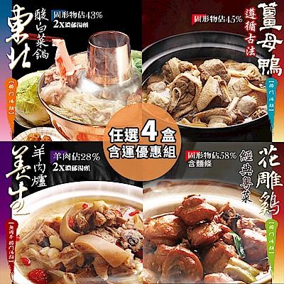 名廚美饌 養生補品鍋物組 _任選4盒(羊肉爐/花雕雞/東北酸菜鍋/薑母鴨)