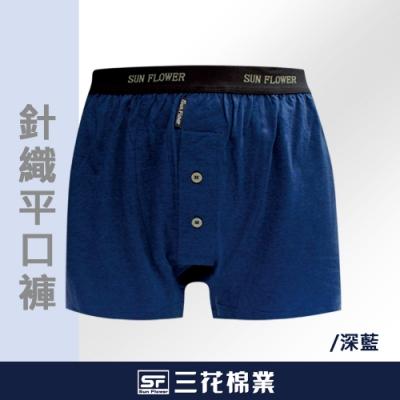 Sun Flower三花 5片式針織平口褲.四角褲_深藍