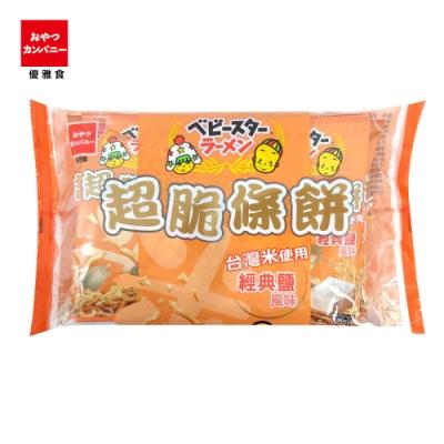 OYATSU優雅食 超脆條餅-經典鹽風味分享包(40g*6入)