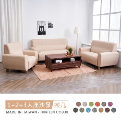 時尚屋  喬迪1+2+3人座獨立筒貓抓皮沙發(共13色)+歐迪胡桃茶几