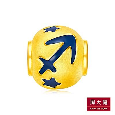 周大福 網路獨家款 十二星座系列 射手座黃金路路通串飾/串珠