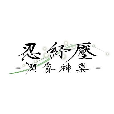 忍紓壓 閃亂神樂 -- NS 亞洲 中文版