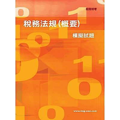 稅務法規(概要)模擬試題(3版)