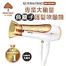 日本松木MATRIC專業級大風量負離子護髮吹風機(MG-HD1601)