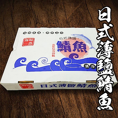 【海鮮王】日式薄鹽鯖魚原裝件 1箱組(約28-30片/4kg/箱)