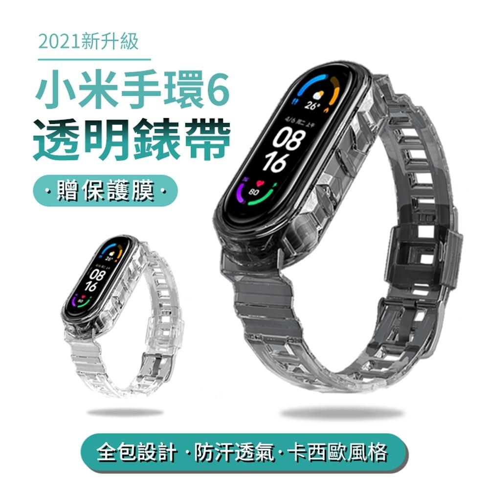 ANTIAN 小米手環6 透明冰晶矽膠錶帶 運動手錶帶 時尚舒適替換腕帶 小米6 情侶手腕帶 贈保護貼