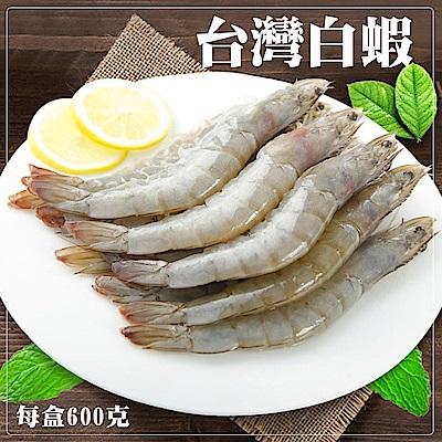 【海陸管家】台灣雙認證活凍白蝦3盒(每盒約1kg/48-52隻)