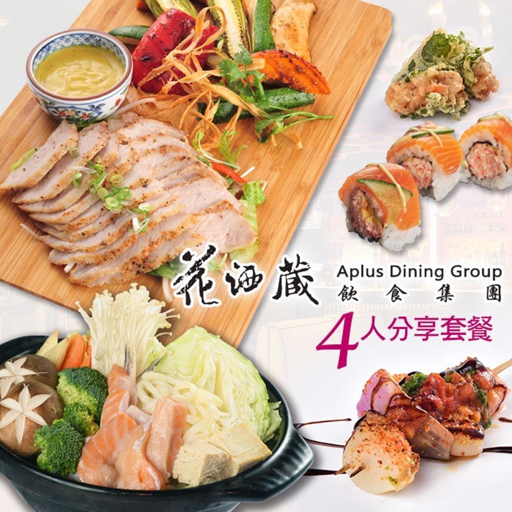 (台北)花酒藏餐酒館Aplus 4人分享套餐
