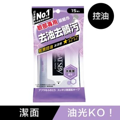 GATSBY 潔面濕紙巾(控油型)42張/包