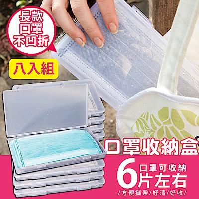 【Mr.box】攜帶型口罩收納盒8入組(加長款)
