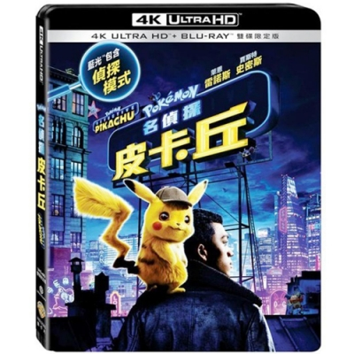 名偵探皮卡丘 4K  UHD+BD 雙碟限定版