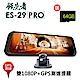 領先者 ES-29 PRO 雙1080P+GPS測速提醒 全螢幕觸控後視鏡行車紀錄器-自 product thumbnail 1
