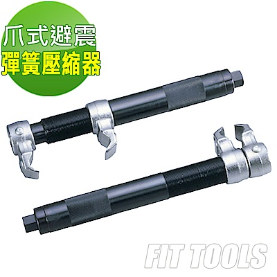 良匠工具 強力爪式避震彈簧壓縮器(一組兩入)
