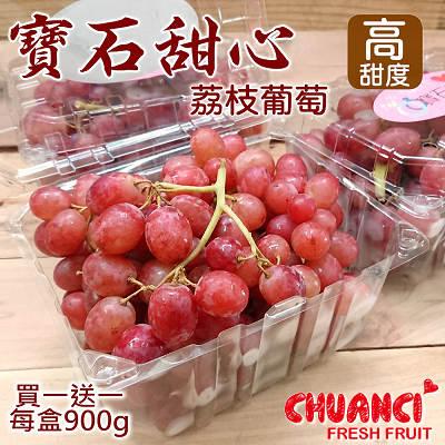 買一送一【川琪】寶石甜心 荔枝味葡萄