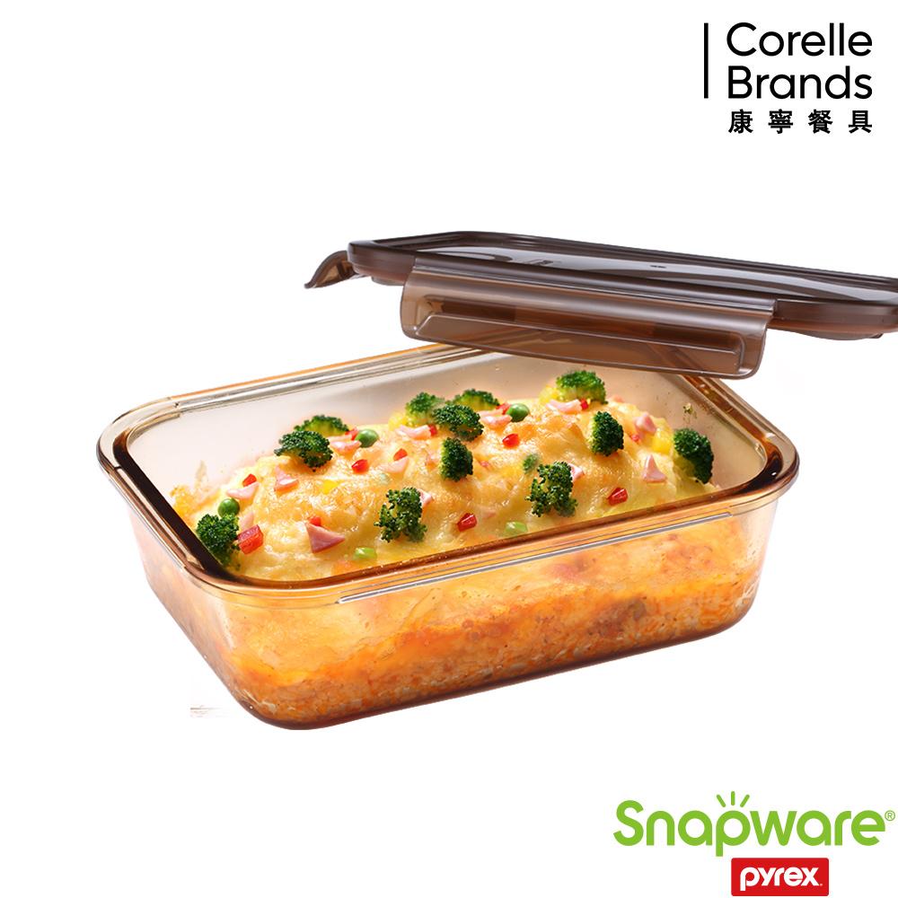 Snapware康寧密扣 琥珀色耐熱玻璃保鮮盒980ml-長方形
