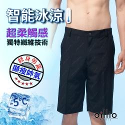 oillio歐洲貴族 極致柔軟手感修身短褲 質料光澤柔順 超柔涼感防皺 黑色