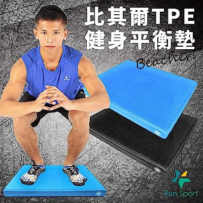 Fun Sport fit 比其爾TPE健身平衡墊-冥想墊-平衡訓