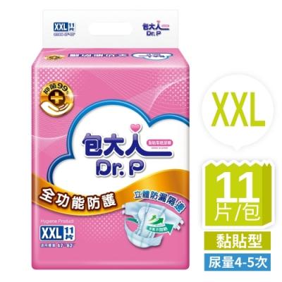 【包大人】全功能防護 黏貼型成人紙尿褲/尿布-(XXL11片)包購