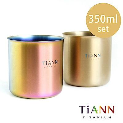 TiANN 鈦安純鈦餐具 純鈦輕巧杯(太陽+極光)套組350ml