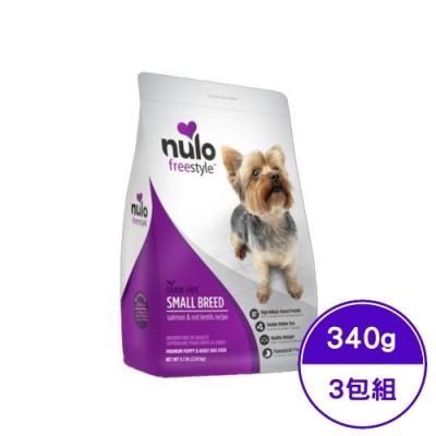 NULO紐樂芙-無穀高肉量小型犬-智利鮭魚+胡蘿蔔 340g (3包組)