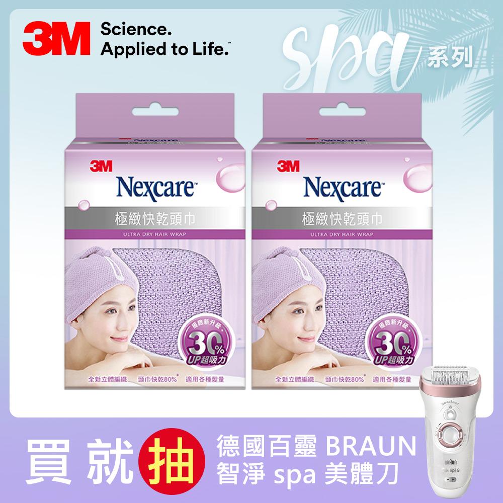 (2入組) 3M SPA極致快乾頭巾- 粉紫